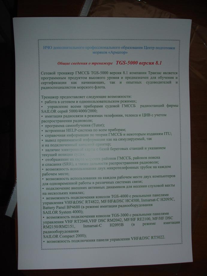 Плакат - об используемом тренажере и суд. оборуд.