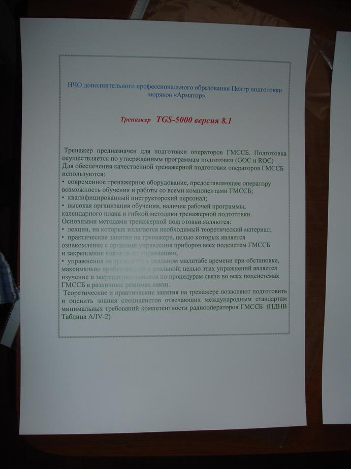 Плакат - об используемых программах, стандартах